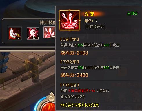 37《少年群侠传》神兵系统