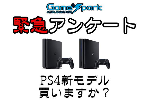 新型PS4购买调查:PS VR与4K电视成影响因素