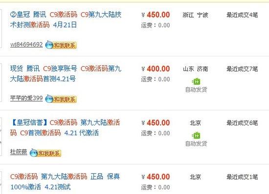《刀魂OL》首测激活码遭抢购 卖出600元