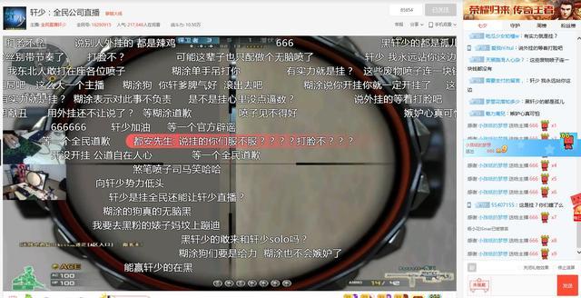 主播轩少疑似开挂被封 为证清白怼到平台总部直播!