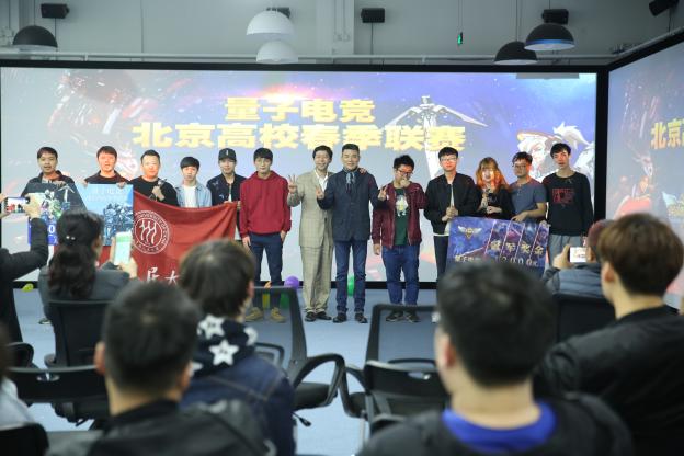 量子电竞北京高校春季联赛完美落幕