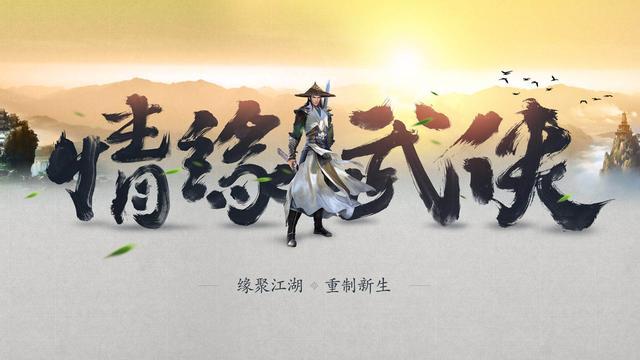 腾讯、西山居联合发布:剑网3手游12月正式开测
