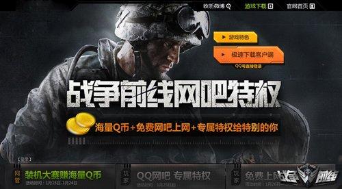 专注玩家体验 战争前线打造QQ网吧特权
