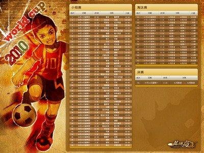 《英雄岛》典藏版世界杯球衣来袭