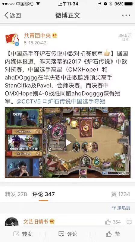 《炉石》中国选手获中欧对抗赛冠军 共青团中央点赞