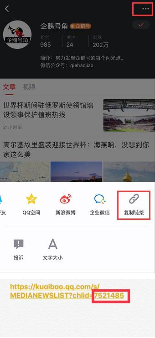 活动 | ChinaJoy来了!次元联动之旅,史上最强报道团集结!