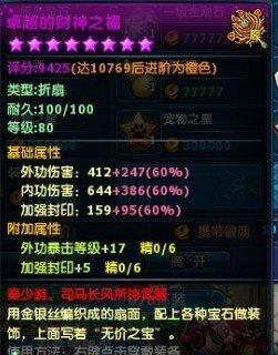 玩家晒装备求坚定 武器3000W是不是买亏了