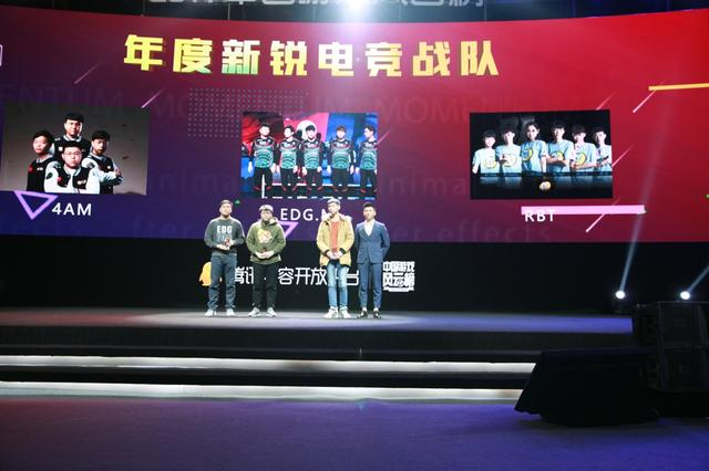 2017中国游戏风云榜:年度新锐电竞战队公布