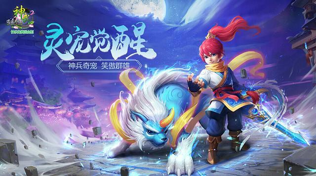"""《神武2》""""灵宠觉醒""""3月31日开测 宠物养成新玩法"""