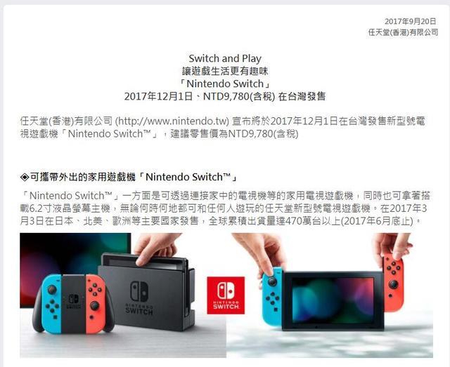 Switch12月1日登陆台湾 马里奥赛车8豪华版支持简中