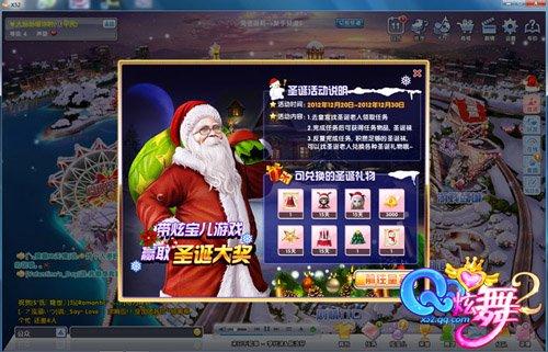 《QQ炫舞2》带炫宝儿一起过圣诞节