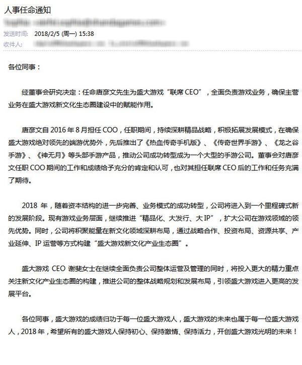 盛大游戏任命唐彦文为联席CEO 全面负责游戏业务