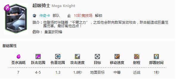 皇室战争【卡牌库】解析:超级骑士