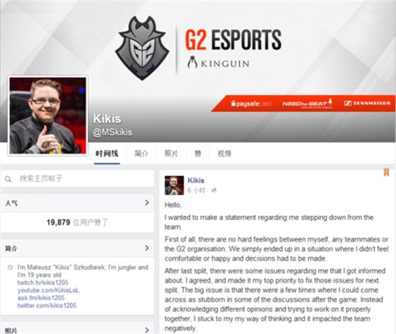 G2上单脸书宣布离队:G2很出色 只是我不想被低估