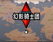 《幻影骑士团》评测:韩式卡通风格的横版跑酷