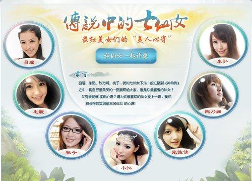 组图:九城神仙传签约所有走红ShowGirl
