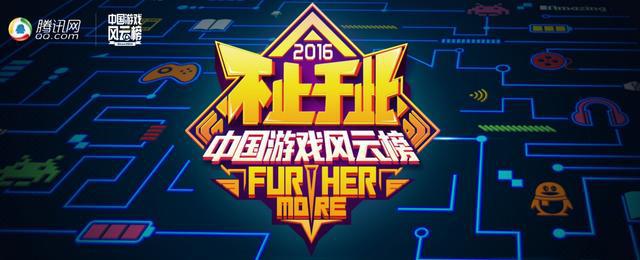2016中国游戏风云榜年度最佳游戏电视剧奖揭晓