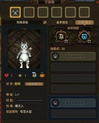 怪物猎人OL不删档新手资料 随从艾露猫技能介绍