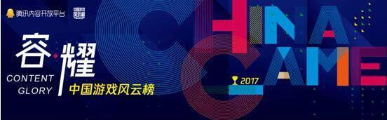 """""""2017中国游戏风云榜""""媒体选择奖入围名单揭晓"""