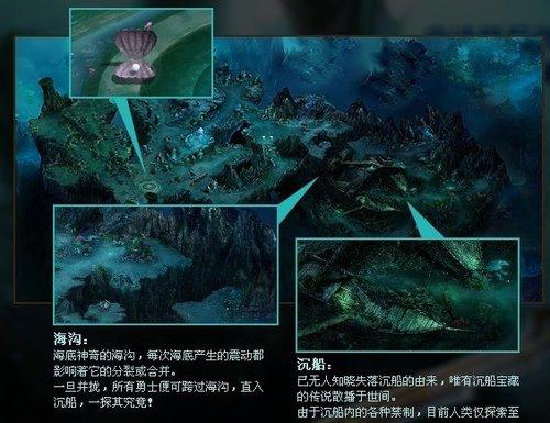 传奇世界海底逐鹿 谁是真正王者霸主