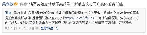 金山游戏吴裔敏炮轰媒体:你哪个单位的