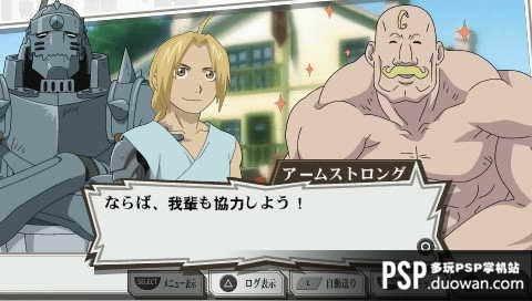PSP《钢之炼金术师 约束之日》下载