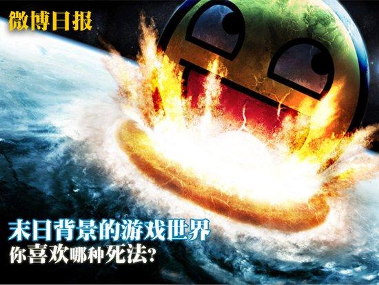 微博日报:末日背景的游戏世界 你喜欢哪种死法