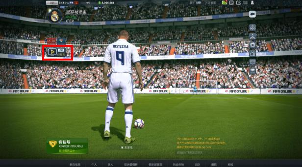 相约白色情人节 FIFA Online 3巨星秀测试版上线