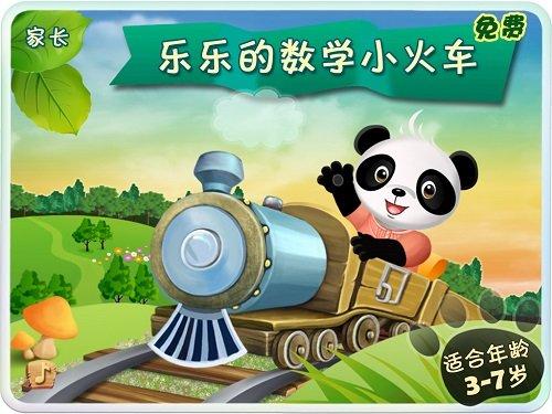全新 乐乐的数学小火车 安卓版上线 高清图片