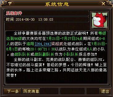 天龙第四届全球争霸赛前瞻 武林盛会即将开幕