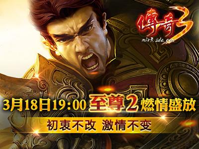 """《传奇3》3月18日19点""""至尊2""""燃情绽放"""