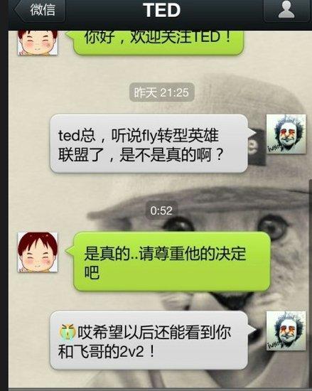 前中国兽王Fly100%转型LOL 或将参战今年WCG