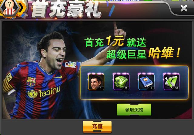 腾讯游戏fc足球经理_手机足球经理游戏_腾讯足球经理2