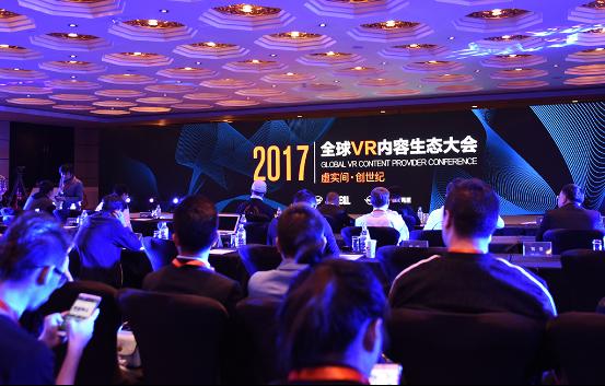 全球VR内容生态大会召开 中国VR产品将震惊世界