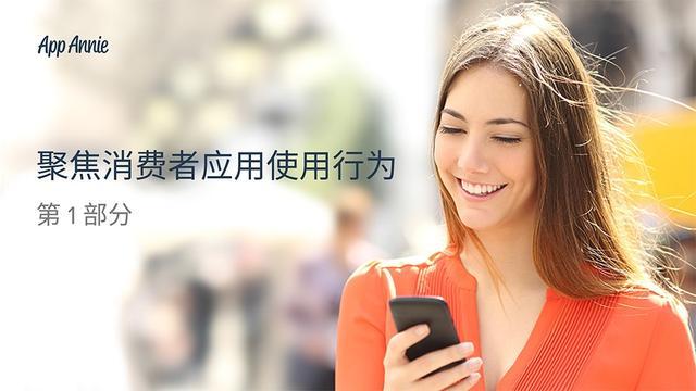 App Annie:日韩玩家每天移动游戏时长超1小时