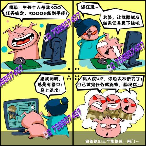 《ava》四格监狱人第六弹风云漫画ish同人下载漫画图片