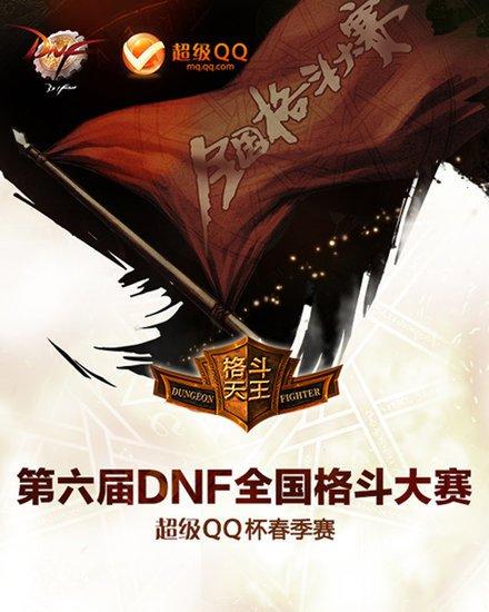 DNF第六届格斗大赛新赛程 精英赛聚焦点