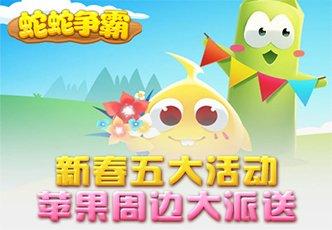 《蛇蛇争霸》新春五大活动 苹果周边派送