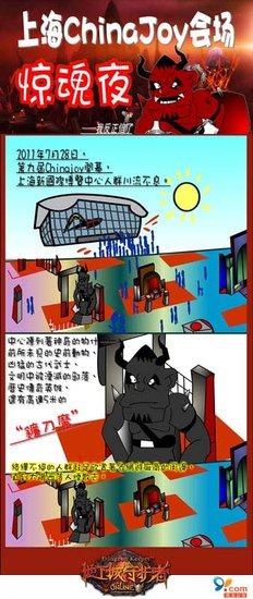上海ChinaJoy会场惊魂夜 真凶现场示威