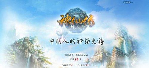 2010仙侠力作《神仙传》官网上线