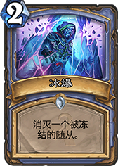 《炉石传说》蓝贴:新卡以后只能靠卡包抽
