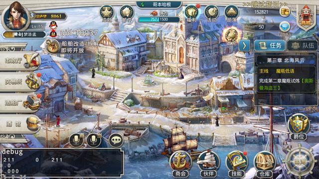《全民大航海》评测:贸易与海战完美结合