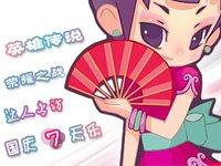 节日特别版国庆七天乐