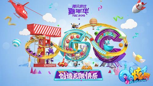 2015TGC《QQ炫舞》人气爆棚