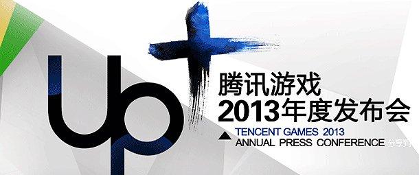 腾讯2013年度发布会