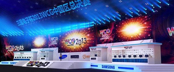 WCG中国区总决赛开幕 人皇SKY打响揭幕战