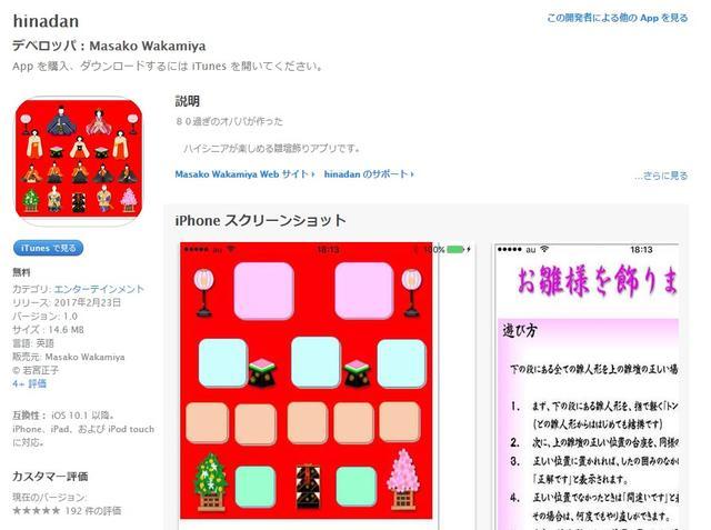日本81岁老奶奶自学编程 6个月后发布了首款游戏