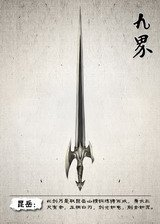 《九界》兵器谱