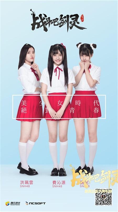 SNH48客串小助手认养计划 《战斗吧剑灵》游戏内外一起嗨