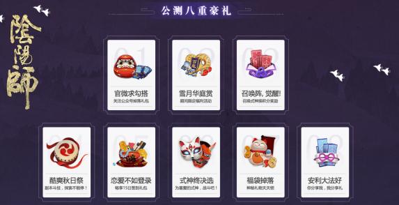 《阴阳师》手游今日App Store首发 八大福利已就绪